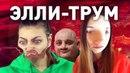 Трум Трум, Элли Ди, Однажды в России [Чистилище]