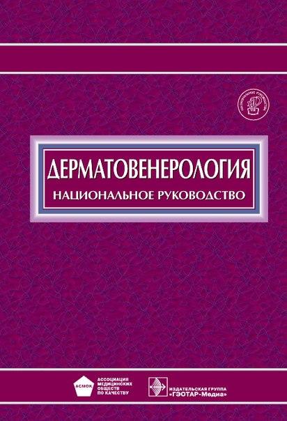 книга по клинико диагностической лаборатории