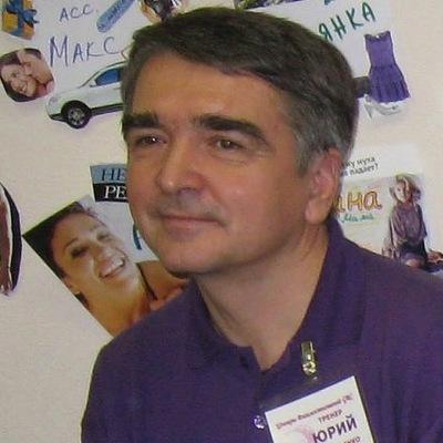 Юрий Тарасенко