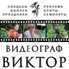 [Видеосъемка] [Свадьба] Видеограф Виктор Карпук©