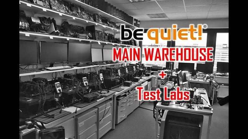 Be quiet! Главный склад, тестовая лаборатория и офис