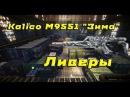 Warface - Ангар - Kalico M9551 Зима