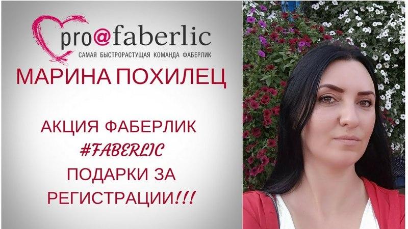 БОМБА АКЦИЯ Faberlic! Подарки за регистрации!