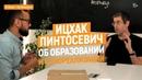 Интервью с Ицхаком Пинтосевичем   Роль образования и самореализации в жизни каждого   16