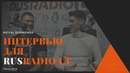 Интервью на RUSRADIO LT ROYAL DIAMONDS