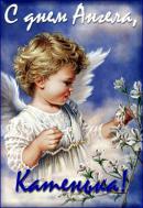 С днем ангела, катя