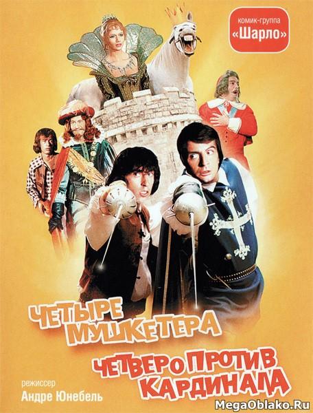 Четыре мушкетера Шарло + Четверо против кардинала / Les quatre Charlots mousquetaires + Les Charlots en folie: A nous quatre Cardinal! (1973/HDTV/DVDRip)