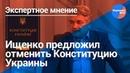 Ищенко беззаконие самое лучшее для Украины