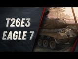 T26E3 Eagle 7 НОВЫЙ ПРЕМ ТЕСТИМ! ПОДПИШИСЬ БУДЕТ РОЗЫГРЫШ!