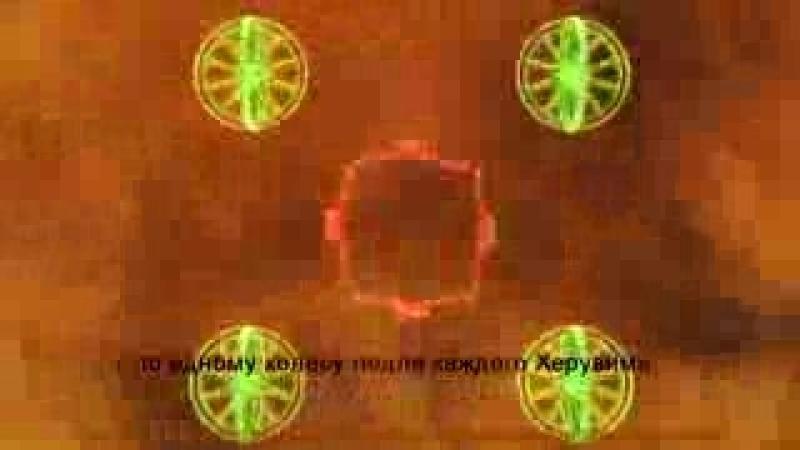 Иезекииль видение Бога. Пророк Иезекииль 1, 10. Русский. Russian subtitles.херувимы ( 180 X 320 ).3gp