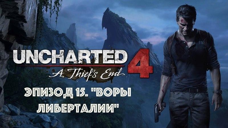 Прохождение игры Uncharted 4: A Thief's End. Эпизод 15.