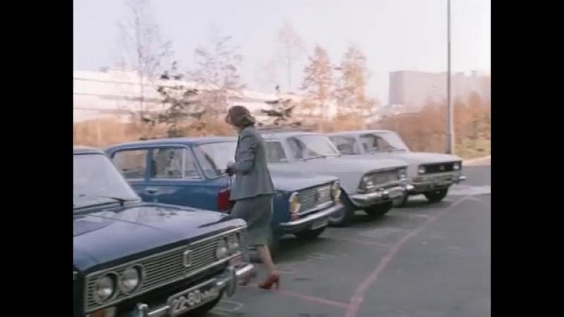 Мосфильмовская ул 13 1 часть 1979 Москва слезам не верит начало 2 серии