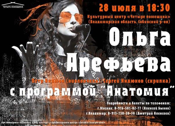 ольга арефьева,июль,четыре помещика,афиша