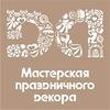 """МПД """"ДА""""  Доставка цветов Йошкар-Ола"""