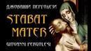 Pergolesi Stabat Mater Chorus Grave No 1 Перголези Стабат Матер