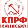 ★ КПРФ - Белгород ★