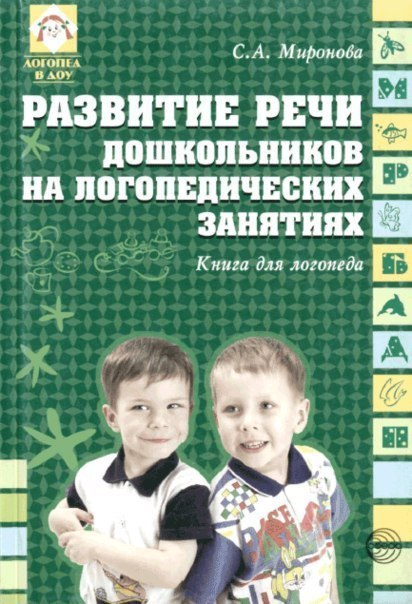 Книга предназначена логопедам