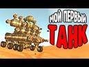 Боевые машинки Terra Tech как конструктор лего мультик игра про танки самолеты джипы