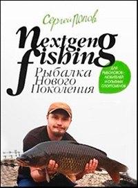 Рыбалка нового поколения. Ловля карпа (2013)