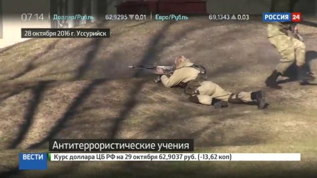 Новости на Россия 24 • В Уссурийске прошли антитеррористические учения