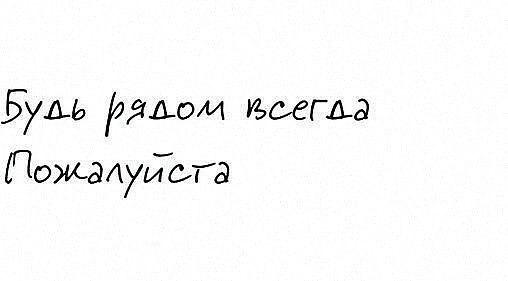 Я болею тобой и не хочу лечиться♠ ♥ | ВКонтакте
