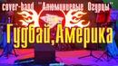 Гудбай Америка кавер бенд Алюминиевые Огурцы live 11 05 2019