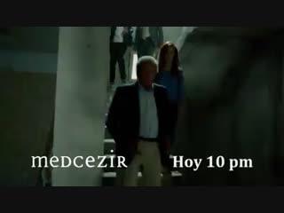 Medcezir ❤️ peru озет 2 серии и анонс 3 серии