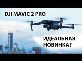 DJI MAVIC 2 PRO. Новый идеальный квадрокоптер?