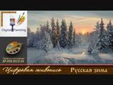 Цифровая живопись. Русская зима. Музыка, живопись Валерий Ниминущий