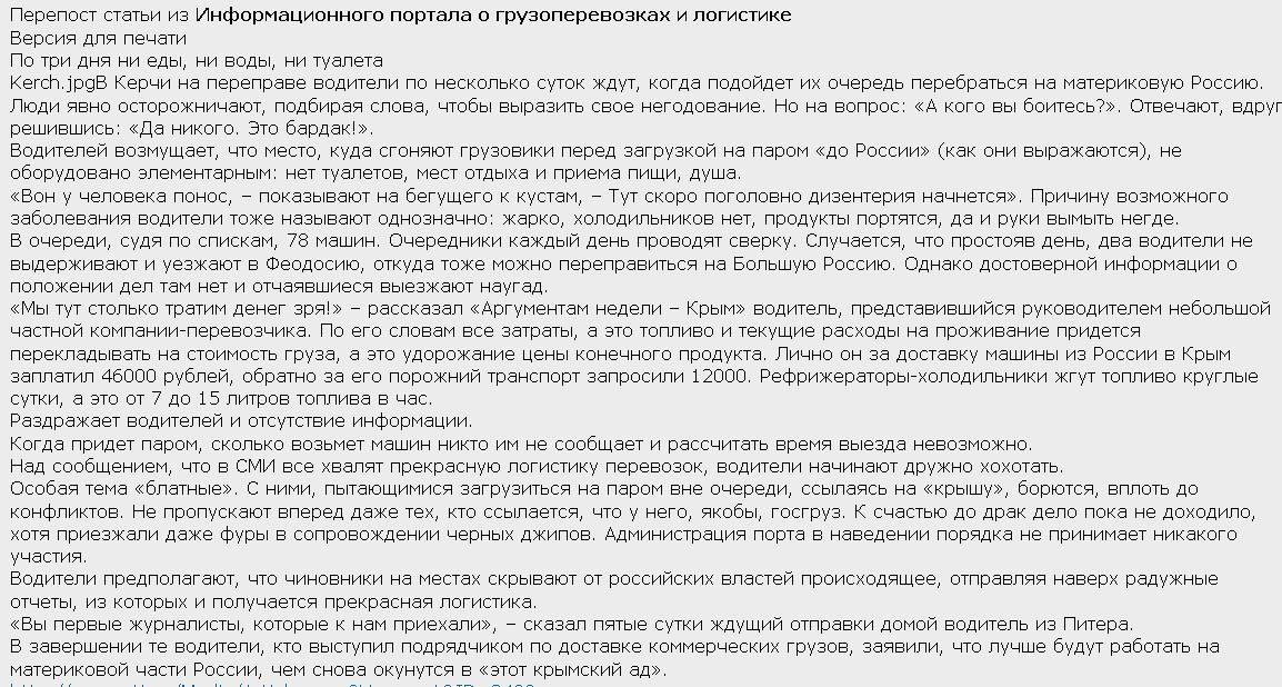 Пассажирские паромы в Керченском проливе перевозят военную технику вместо простых людей, которые стоят в очередях по 12 часов, - СМИ - Цензор.НЕТ 1388