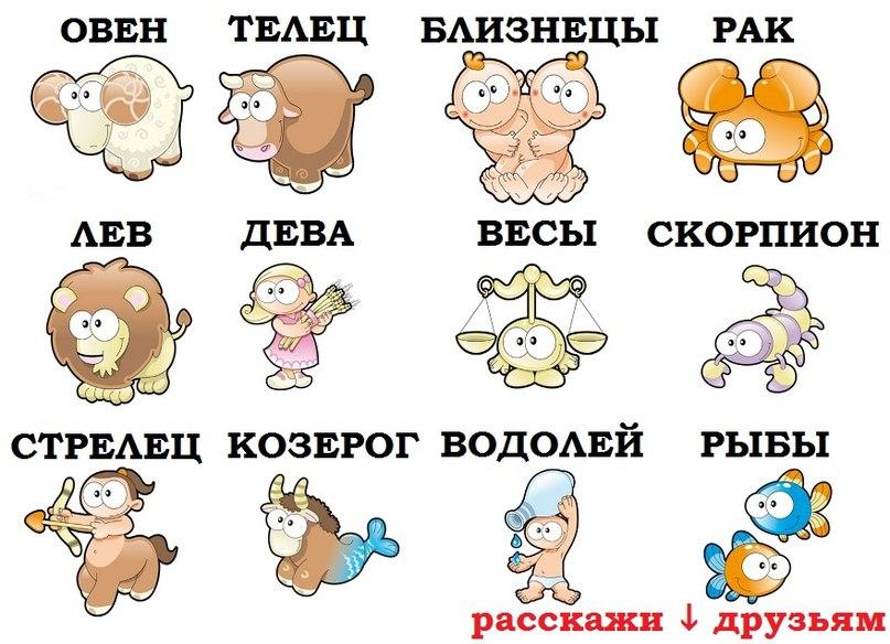 Картинки по гороскопам, брата рождением сына