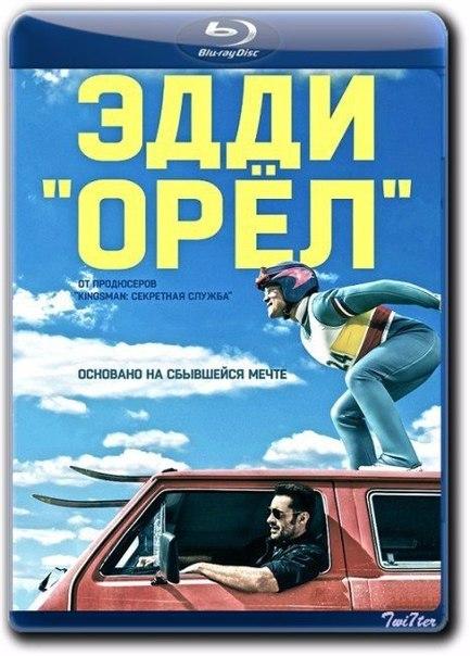 Эддu «Oрeл» (2016)
