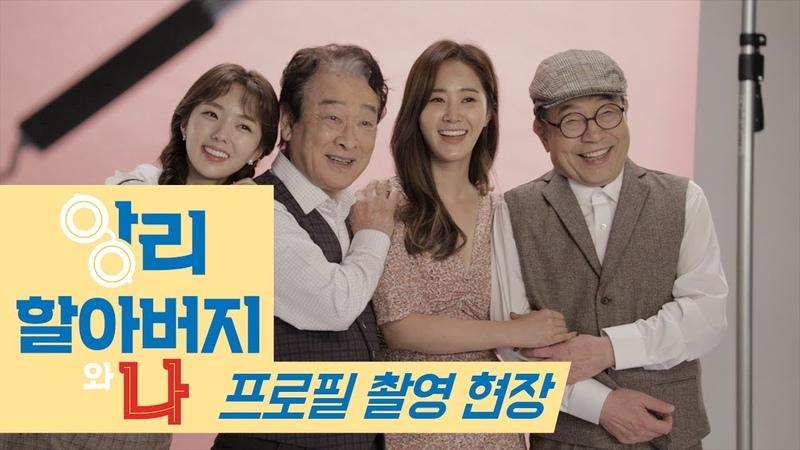 이순재, 신구, 권유리(Girls' Generation YURI), 채수빈! 연극 '앙리할아버지와 나' 포스터 촬
