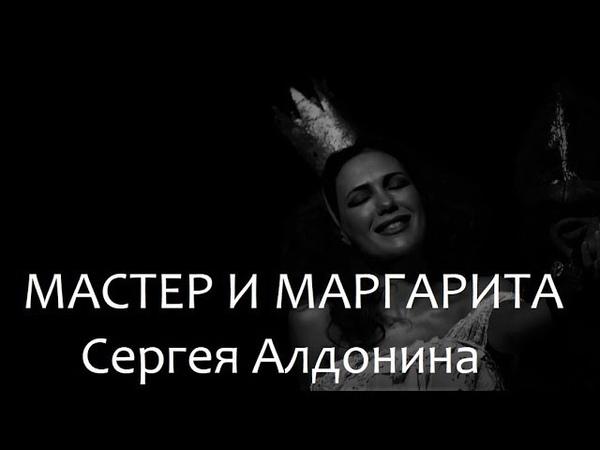 МАСТЕР И МАРГАРИТА - Сергея Алдонина, театр им. Булгакова [ОКОЛОТЕАТР]
