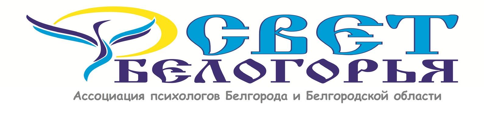 Где в белгороде требуются студенты психологи