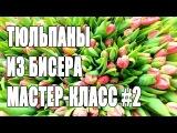Плетение тюльпанов из бисера, МК с видео схемой #2