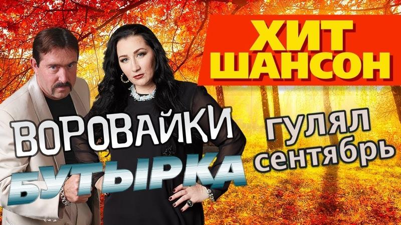 Воровайки и Бутырка (экс-солист Владимир Ждамиров) - Гулял сентябрь