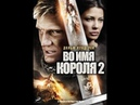 Кино Во имя короля 2 In the Name of the King Two Worlds