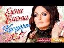 Елена Ваенга 2017— Концерт 4 Марта Санкт-Петербург БКЗ Октябрьский