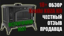 Kratki KOZA K9 Первое впечатление (Отчетное видео монтажнику на 6.30)