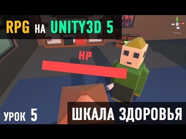 Создаем RPG игру в Unity3D 5 Урок 5 HP Шкала здоровья