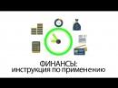 Тува24 Программа Финансы. Инструкция по применению