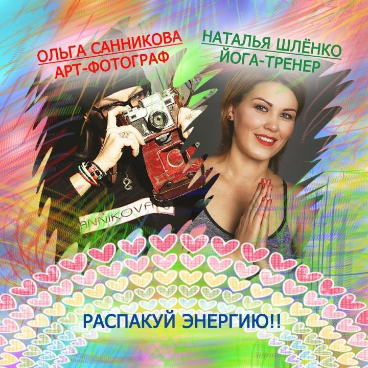 "Афиша Тольятти ФОТО-ЙОГА ТУР ""Перезагрузка"""