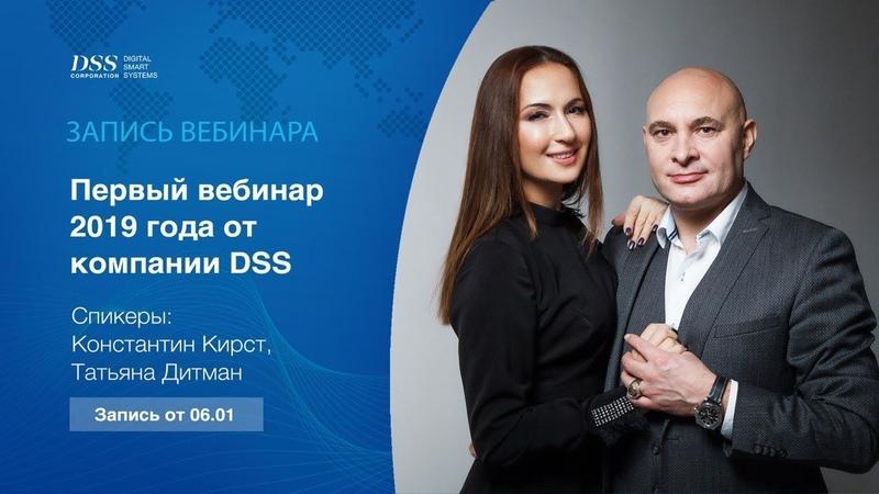 DSS: Первый вебинар 2019 года от компании Digital Smart Systems