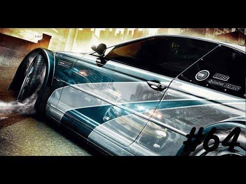 Need for Speed Most Wanted (Погоня64) Модифицированая версия