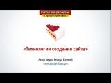 Технология создания сайта - (ТОРТ web-дизайн)