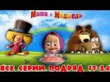 Маша и Медведь - все серии подряд.  Смотри серии с 17 по 24 без перерыва - YouTube