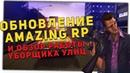 Обновление на Amazing role play Работа уборщика улиц 100 тысяч за час CRMP