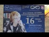 Сезон летних благотворительных концертов откроется 2 июня музыкой Шопена и Сибе...