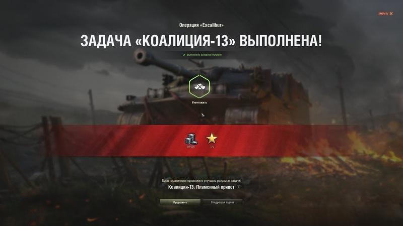 World of Tanks Операция Excalibur выполняем ЛБЗ 2 0 Коалиция 13 Пламенный привет 55